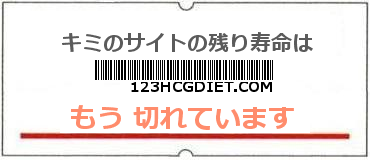 画像:サイト賞味期限(http://123hcgdiet.com/)