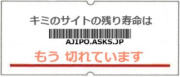 画像:サイト賞味期限(http://ajipo.asks.jp)