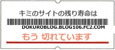 画像:サイト賞味期限(http://dokuroblog.blog106.fc2.com/)