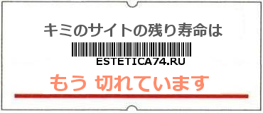 画像:サイト賞味期限(http://estetica74.ru)