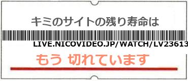 画像:サイト賞味期限(http://live.nicovideo.jp/watch/lv2361386)