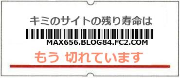 画像:サイト賞味期限(http://max656.blog84.fc2.com)