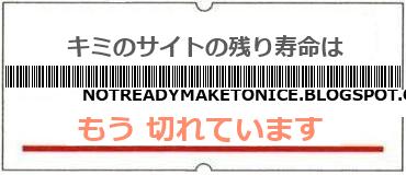 画像:サイト賞味期限(http://notreadymaketonice.blogspot.com)