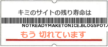 画像:サイト賞味期限(http://notreadymaketonice.blogspot.com/)