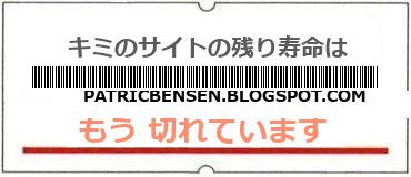 画像:サイト賞味期限(http://patricbensen.blogspot.com)