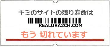 画像:サイト賞味期限(http://realura2ch.com)