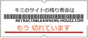画像:サイト賞味期限(http://retractableawning.houzz.com)