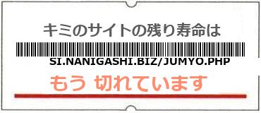 画像:サイト賞味期限(http://si.nanigashi.biz/jumyo.php)