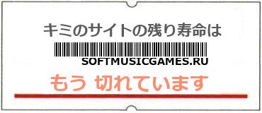 画像:サイト賞味期限(http://softmusicgames.ru)