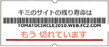 画像:サイト賞味期限(http://tomatocircle2010.web.fc2.com/)