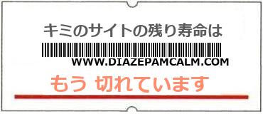 画像:サイト賞味期限(http://www.diazepamcalm.com/)