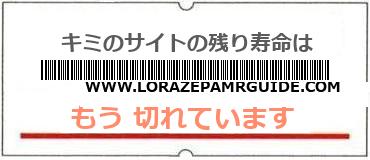 画像:サイト賞味期限(http://www.lorazepamrguide.com/)