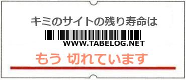 画像:サイト賞味期限(http://www.tabelog.net)