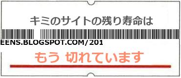 画像:サイト賞味期限(https://aziin5teens.blogspot.com/2012/12/odesk-windows-xp-test-answers.html)