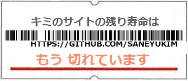 画像:サイト賞味期限(https://github.com/SaneyukiM)