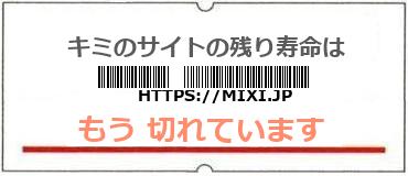 画像:サイト賞味期限(https://mixi.jp)