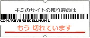 画像:サイト賞味期限(https://storify.com/reversecellnum1/free-reverse-cell-phone-lookup-no-charge)