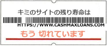 画像:サイト賞味期限(https://www.cashmaxloans.com/)