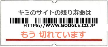 画像:サイト賞味期限(https://www.google.co.jp)