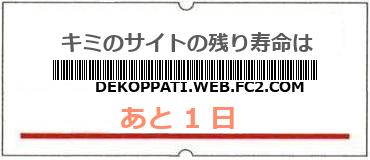 画像:サイト賞味期限(http://dekoppati.web.fc2.com/)