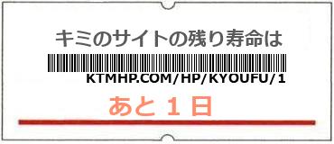 画像:サイト賞味期限(http://ktmhp.com/hp/kyoufu/1)