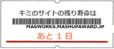 画像:サイト賞味期限(http://ma6works.mashupaward.jp/)