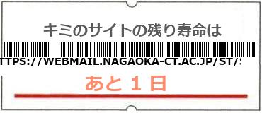 画像:サイト賞味期限(https://webmail.nagaoka-ct.ac.jp/st/src/login.php)
