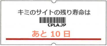 画像:サイト賞味期限(http://cpla.jp/)