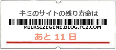 画像:サイト賞味期限(http://milksizegene.blog.fc2.com/)