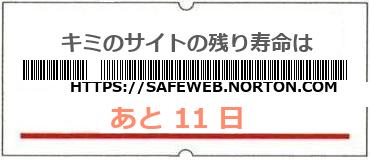 画像:サイト賞味期限(https://safeweb.norton.com/)