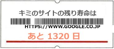 画像:サイト賞味期限(https://www.google.co.jp/)