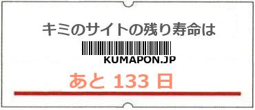 画像:サイト賞味期限(http://kumapon.jp/)