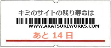 画像:サイト賞味期限(http://www.akatsukiworks.com/)