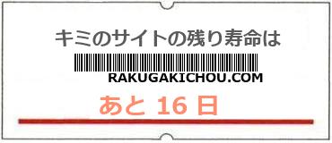 画像:サイト賞味期限(http://rakugakichou.com/)