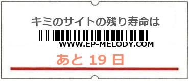 画像:サイト賞味期限(http://www.ep-melody.com/)