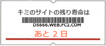 画像:サイト賞味期限(http://ds666.web.fc2.com/)