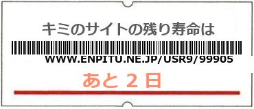 画像:サイト賞味期限(http://www.enpitu.ne.jp/usr9/99905/)