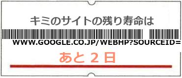 画像:サイト賞味期限(http://www.google.co.jp/webhp?sourceid=navclient)
