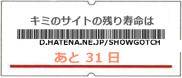 画像:サイト賞味期限(http://d.hatena.ne.jp/showgotch/)