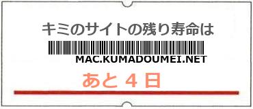 画像:サイト賞味期限(http://mac.kumadoumei.net/)