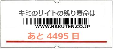 画像:サイト賞味期限(http://www.rakuten.co.jp/)