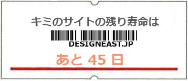 画像:サイト賞味期限(http://designeast.jp/)
