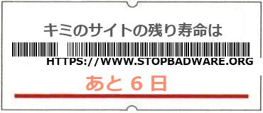 画像:サイト賞味期限(https://www.stopbadware.org/)