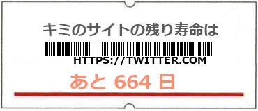 画像:サイト賞味期限(https://twitter.com/)