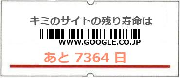 画像:サイト賞味期限(http://www.google.co.jp/)