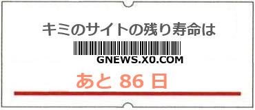 画像:サイト賞味期限(http://gnews.x0.com/)